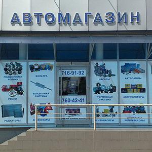 Автомагазины Спас-Деменска