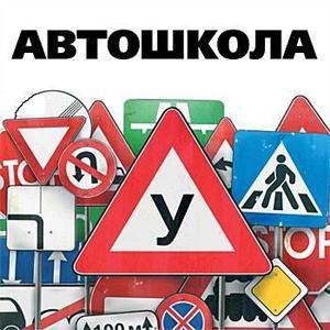 Автошколы Спас-Деменска