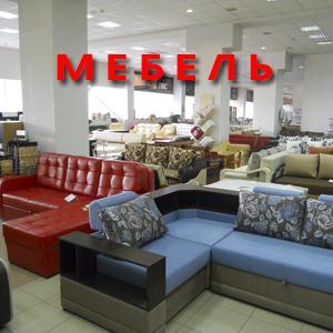 Магазины мебели Спас-Деменска