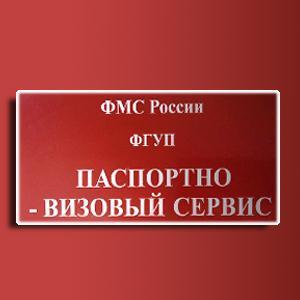 Паспортно-визовые службы Спас-Деменска