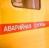 Аварийные службы в Спас-Деменске