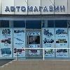 Автомагазины в Спас-Деменске