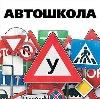 Автошколы в Спас-Деменске