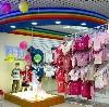 Детские магазины в Спас-Деменске