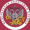 Налоговые инспекции, службы в Спас-Деменске