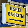Обмен валют в Спас-Деменске