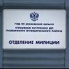 Отделения полиции в Спас-Деменске