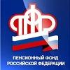 Пенсионные фонды в Спас-Деменске