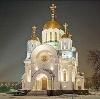 Религиозные учреждения в Спас-Деменске
