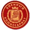 Военкоматы, комиссариаты в Спас-Деменске